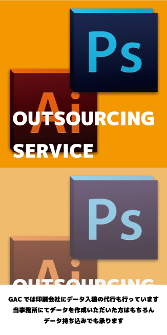 OUTSOURCING SERVICE | アウトソーシング